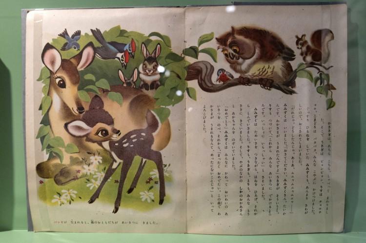 Tradução japonesa do livro de 'Bambi: uma vida na floresta'