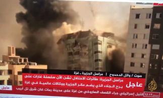 Imagens da TV Al Jazeera mostran destruição do prédio